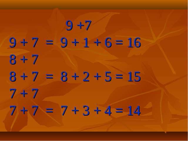 9 +7 9 + 7 = 9 + 1 + 6 = 16 8 + 7 8 + 7 = 8 + 2 + 5 = 15 7 + 7 7 + 7 = 7 + 3...