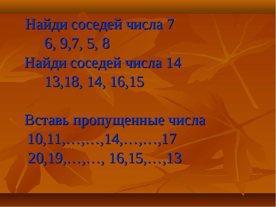 Найди соседей числа 7 6, 9,7, 5, 8 Найди соседей числа 14 13,18, 14, 16,...