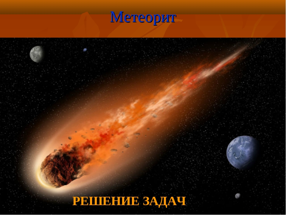 Метеорит РЕШЕНИЕ ЗАДАЧ