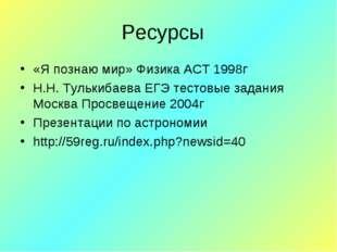 Ресурсы «Я познаю мир» Физика АСТ 1998г Н.Н. Тулькибаева ЕГЭ тестовые задания