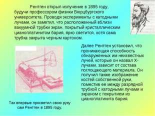Далее Рентген установил, что проникающая способность обнаруженных им неизвес