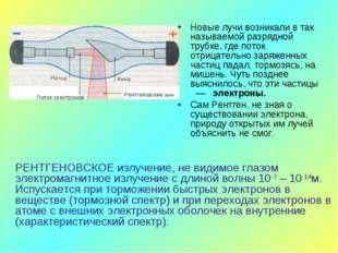Новые лучи возникали в так называемой разрядной трубке, где поток отрицательн