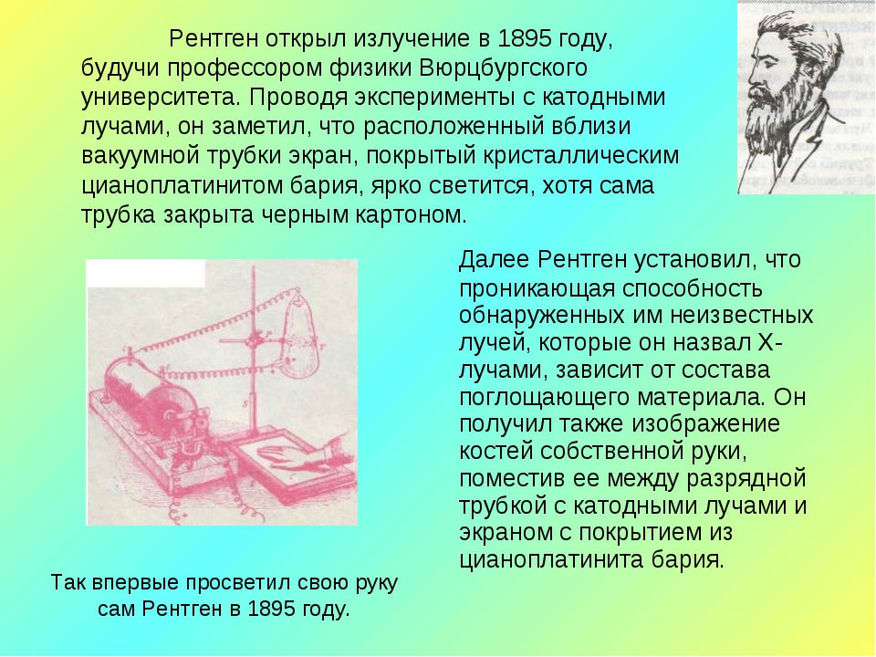 Далее Рентген установил, что проникающая способность обнаруженных им неизвес...