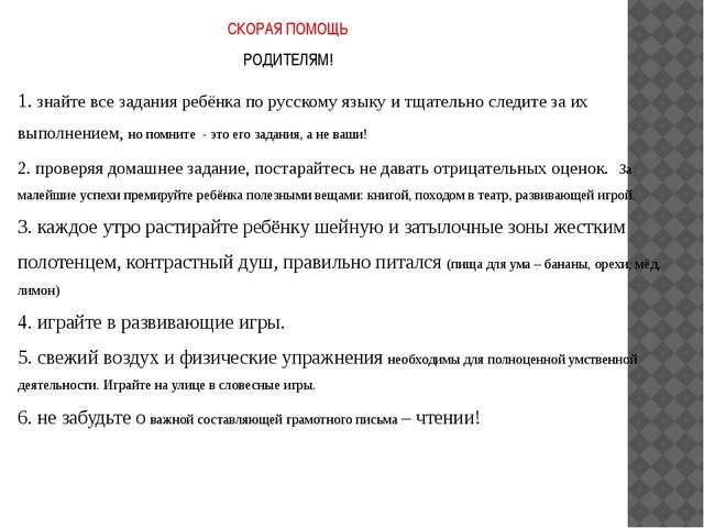 1. знайте все задания ребёнка по русскому языку и тщательно следите за их вып...