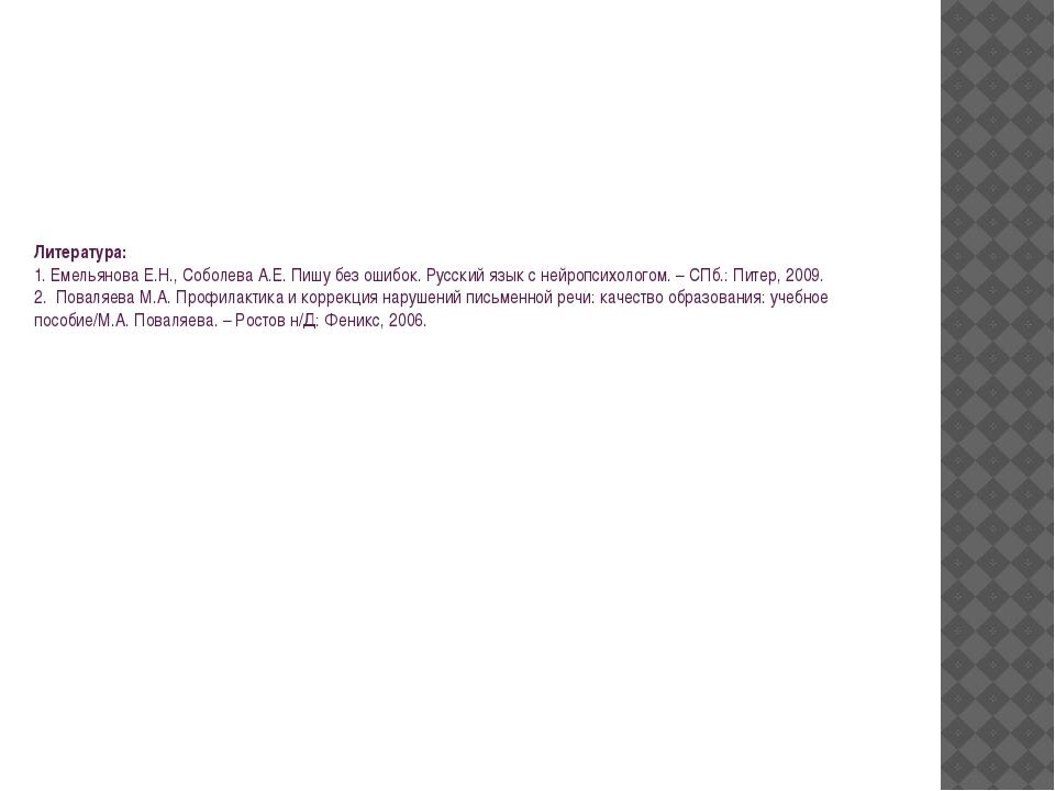 Литература: 1. Емельянова Е.Н., Соболева А.Е. Пишу без ошибок. Русский язык с...