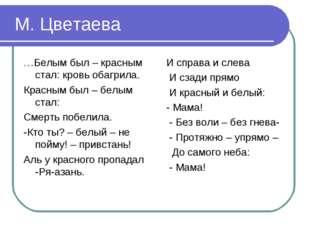 М. Цветаева …Белым был – красным стал: кровь обагрила. Красным был – белым с