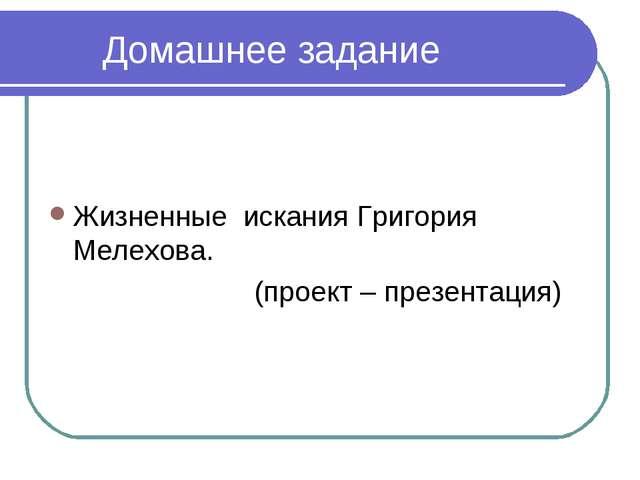 Домашнее задание Жизненные искания Григория Мелехова. (проект – презентация)