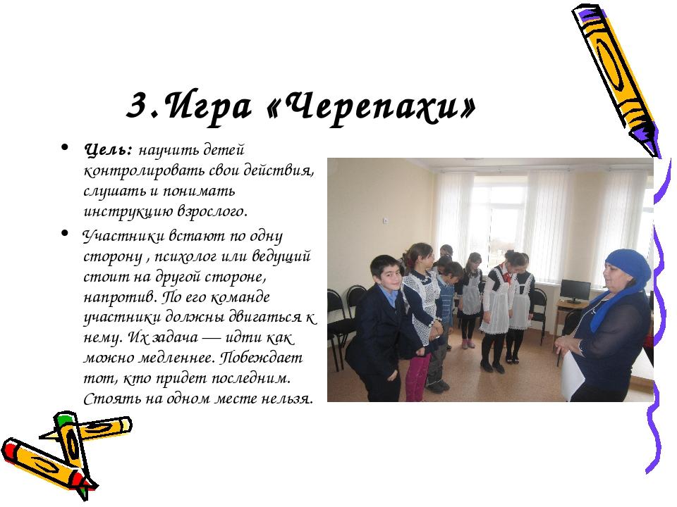 3.Игра «Черепахи» Цель: научить детей контролировать свои действия, слушать и...