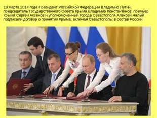 18 марта 2014 года Президент Российской Федерации Владимир Путин, председател