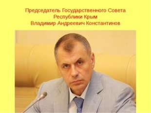 Председатель Государственного Совета Республики Крым Владимир Андреевич Конст