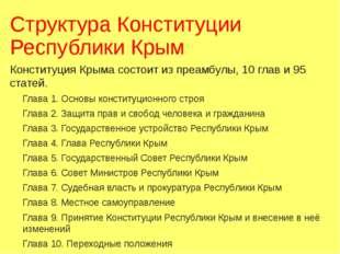 Структура Конституции Республики Крым Конституция Крыма состоит из преамбулы,