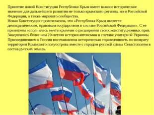 Принятие новой Конституции Республики Крым имеет важное историческое значение