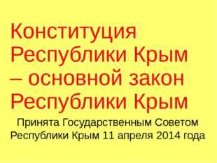 Конституция Республики Крым – основной закон Республики Крым Принята Государс