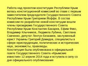 Работа над проектом конституции Республики Крым велась конституционной комисс