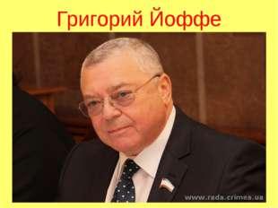 Григорий Йоффе