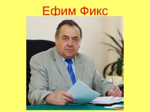 Ефим Фикс