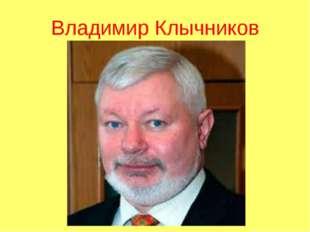 Владимир Клычников
