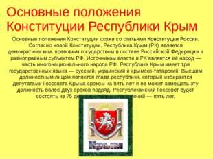 Основные положения Конституции Республики Крым Основные положения Конституции