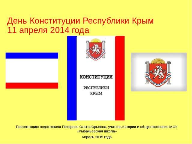 День Конституции Республики Крым 11 апреля 2014 года Презентацию подготовила...
