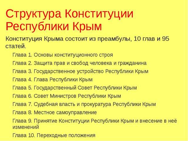 Структура Конституции Республики Крым Конституция Крыма состоит из преамбулы,...