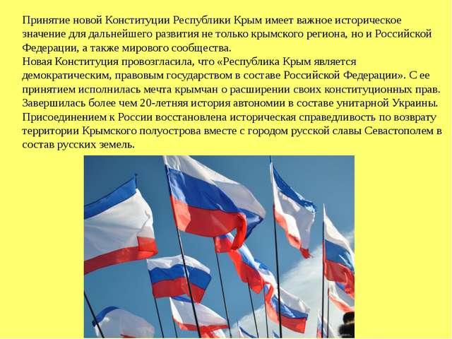 Принятие новой Конституции Республики Крым имеет важное историческое значение...