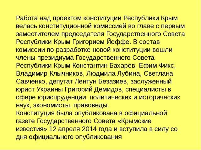 Работа над проектом конституции Республики Крым велась конституционной комисс...