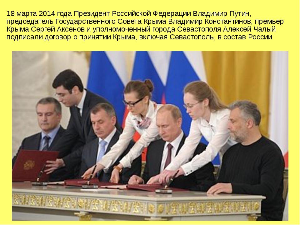 18 марта 2014 года Президент Российской Федерации Владимир Путин, председател...