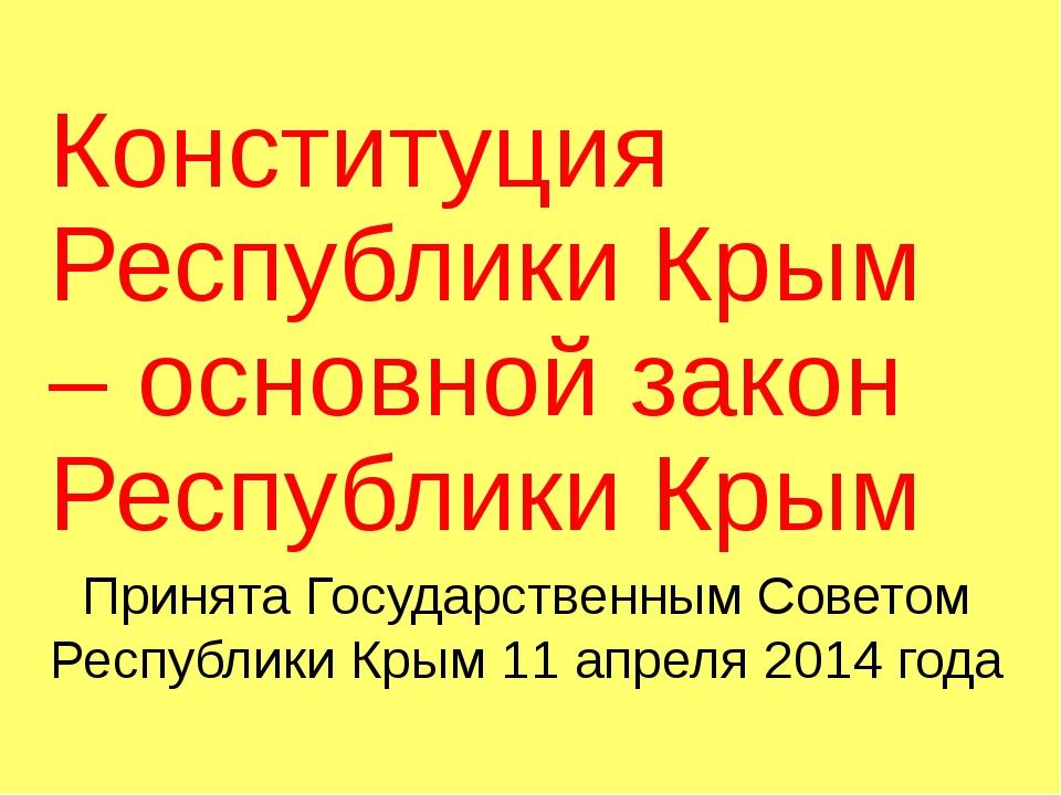 Конституция Республики Крым – основной закон Республики Крым Принята Государс...