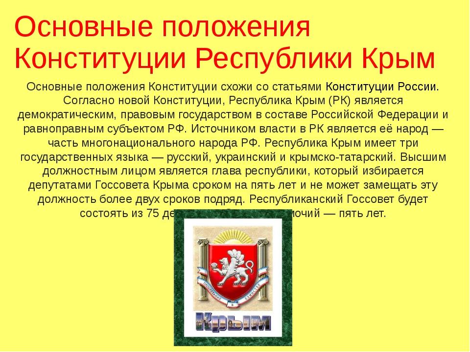 Основные положения Конституции Республики Крым Основные положения Конституции...