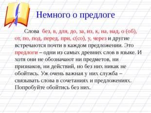 Немного о предлоге Слова без, в, для, до, за, из, к, на, над, о (об), от, п