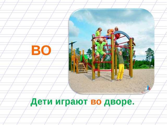 ВО Дети играют во дворе.