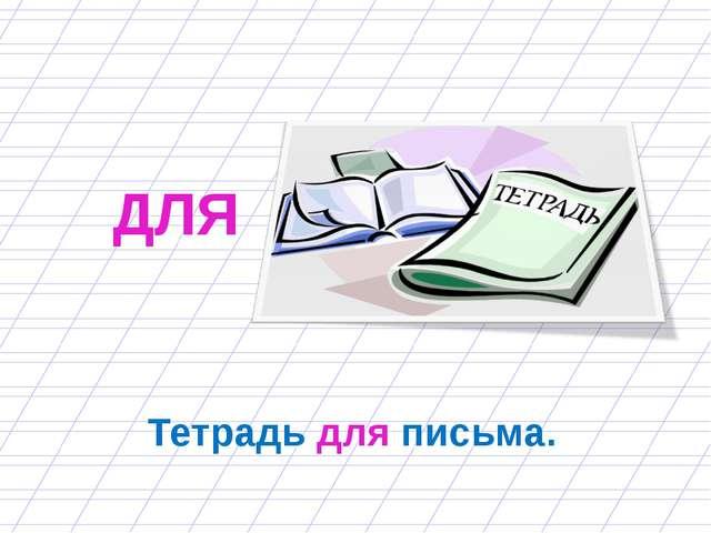 ДЛЯ Тетрадь для письма.