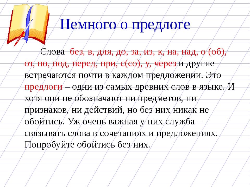 Немного о предлоге Слова без, в, для, до, за, из, к, на, над, о (об), от, п...
