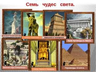 Семь чудес света. Статуя Зевса в Олимпии. Висячие сады Семирамиды. Пирамиды Е