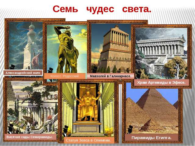 Семь чудес света. Статуя Зевса в Олимпии. Висячие сады Семирамиды. Пирамиды Е...