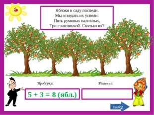 Решение: Проверка: 5 + 3 = 8 (ябл.) Яблоки в саду поспели. Мы отведать их ус