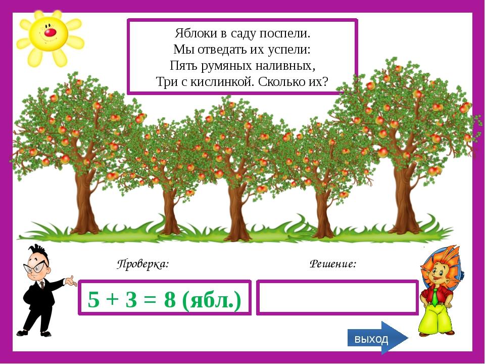 Решение: Проверка: 5 + 3 = 8 (ябл.) Яблоки в саду поспели. Мы отведать их ус...