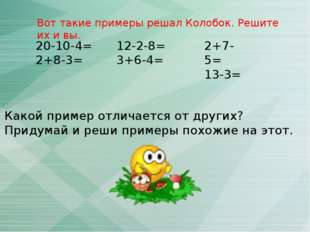20-10-4= 2+8-3= 12-2-8= 3+6-4= 2+7-5= 13-3= Какой пример отличается от других