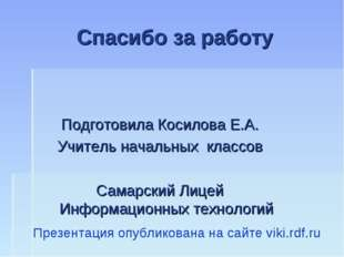 Спасибо за работу Презентация опубликована на сайте viki.rdf.ru Подготовила К