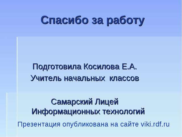 Спасибо за работу Презентация опубликована на сайте viki.rdf.ru Подготовила К...