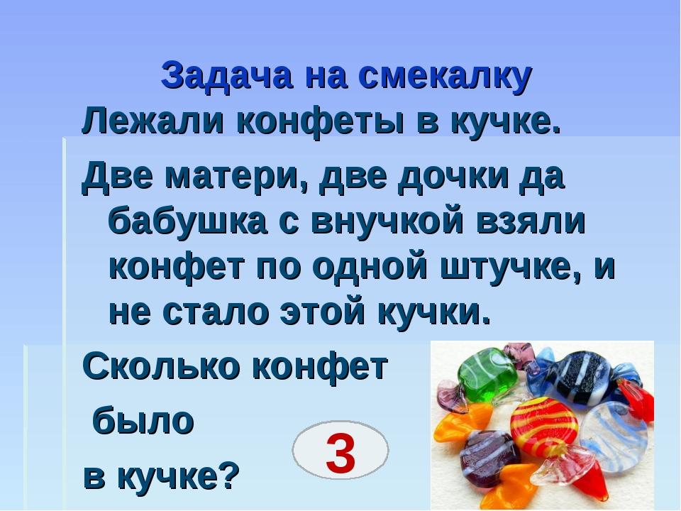 Задача на смекалку Лежали конфеты в кучке. Две матери, две дочки да бабушка с...