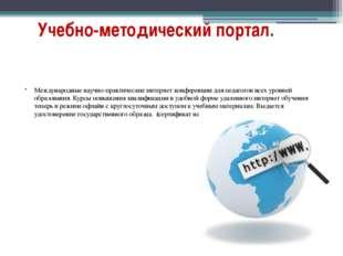 Учебно-методический портал. Международные научно-практические интернет конфер