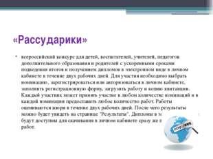 «Рассударики» всероссийский конкурс для детей, воспитателей, учителей, педаго