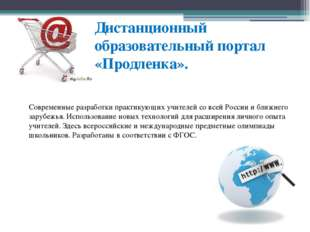 Современные разработки практикующих учителей со всей России и ближнего заруб