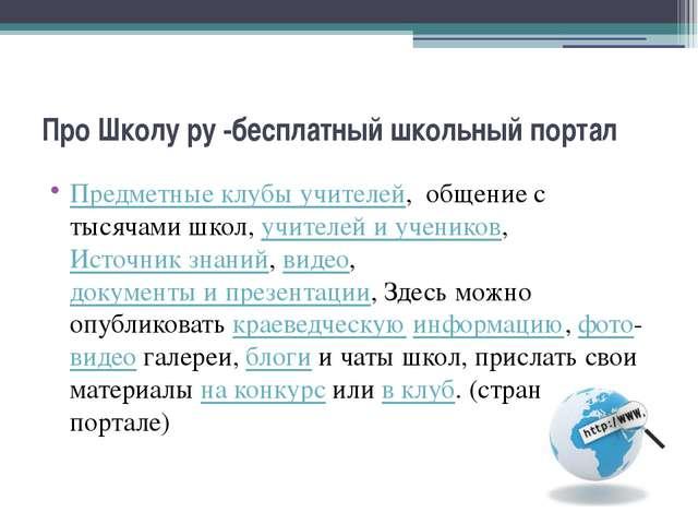 Про Школу ру -бесплатный школьный портал Предметные клубы учителей, общениес...