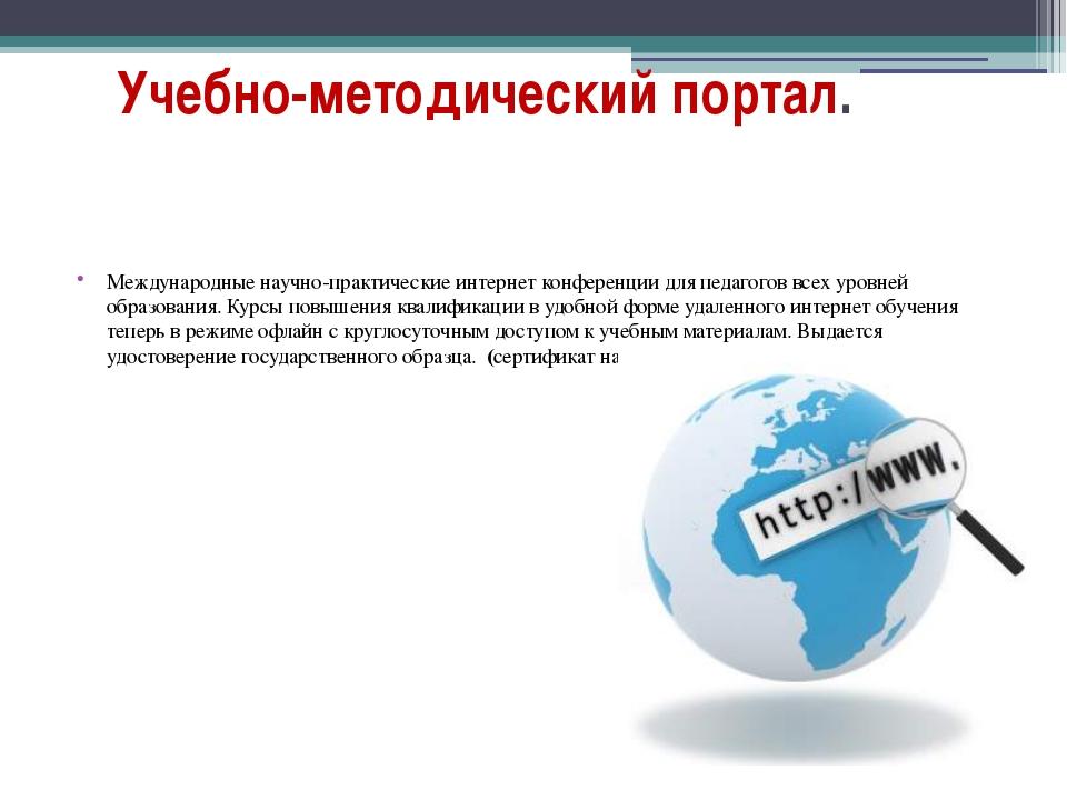 Учебно-методический портал. Международные научно-практические интернет конфер...