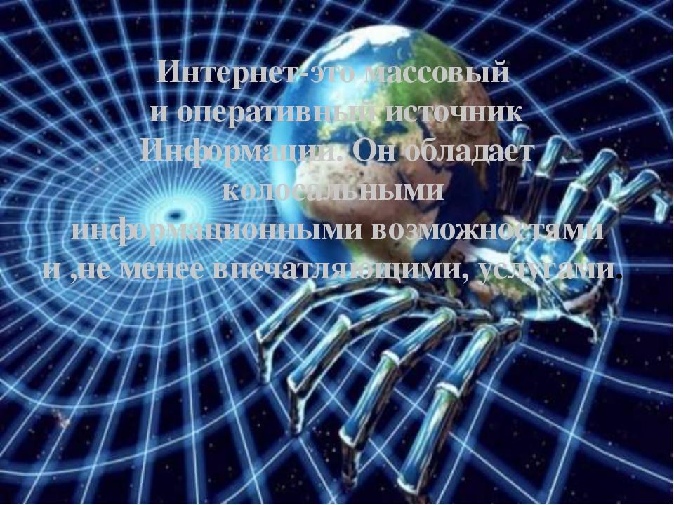 Интернет-это массовый и оперативный источник Информации. Он обладает колосаль...