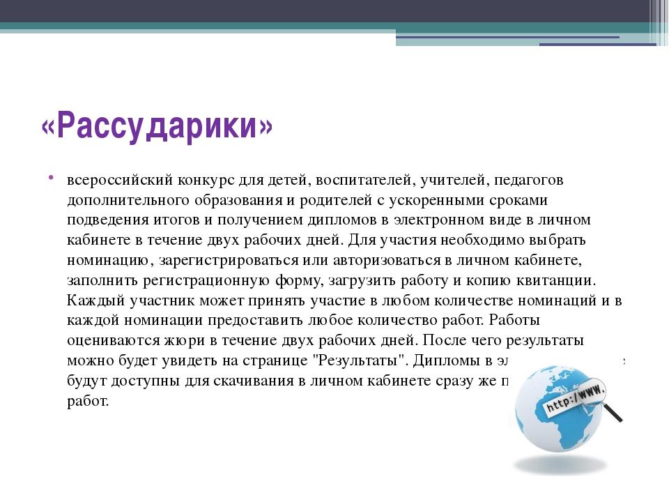 «Рассударики» всероссийский конкурс для детей, воспитателей, учителей, педаго...