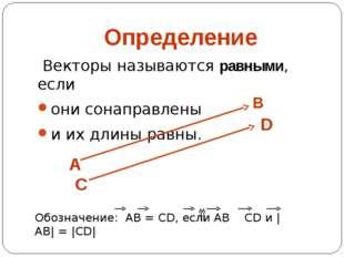 Определение Векторы называются равными, если они сонаправлены и их длины равн