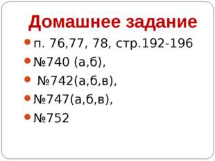 Домашнее задание п. 76,77, 78, стр.192-196 №740 (а,б), №742(а,б,в), №747(а,б,